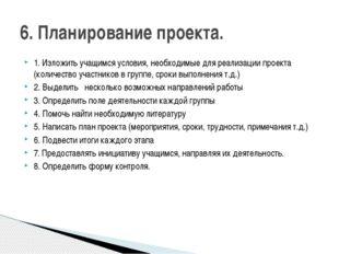 1. Изложить учащимся условия, необходимые для реализации проекта (количество