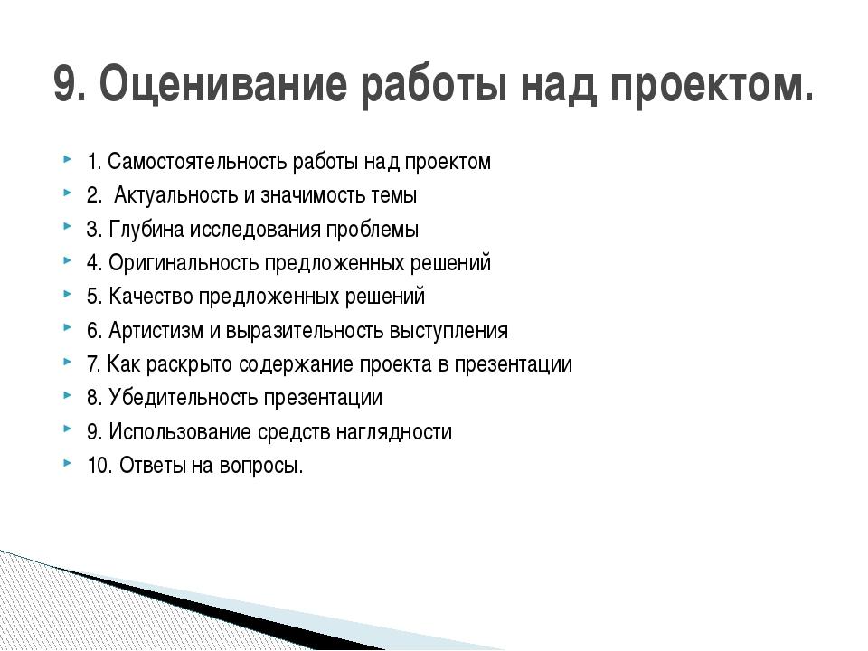 1. Самостоятельность работы над проектом 2. Актуальность и значимость темы 3....