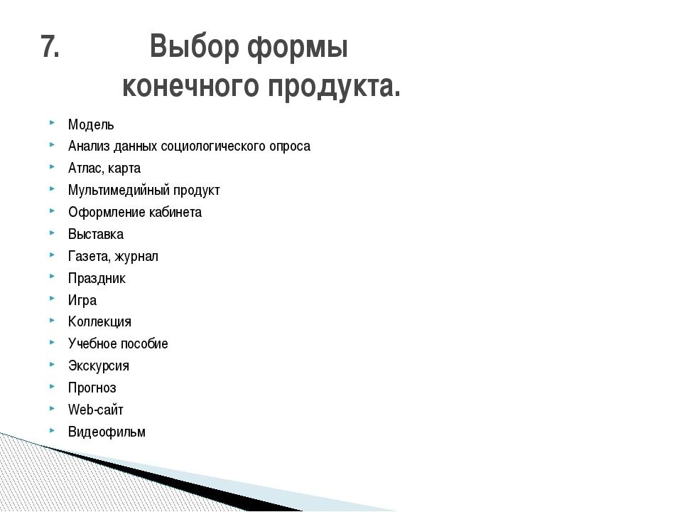 Модель Анализ данных социологического опроса Атлас, карта Мультимедийный прод...