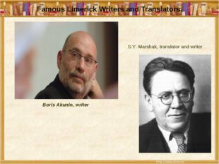 Famous Limerick Writers and Translators. Boris Akunin, writer S.Y. Marshak,