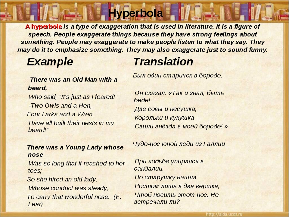 A hyperbole is a type of exaggeration that is used in literature. It is a fig...