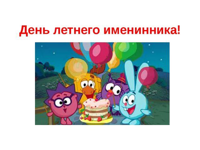 День летнего именинника!