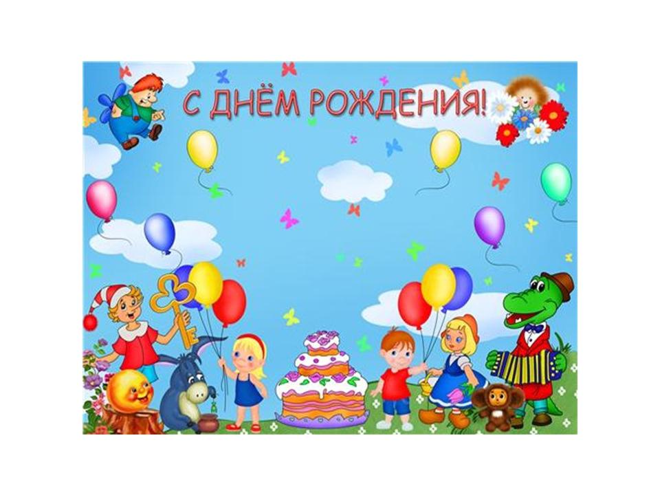 Картинки на день именинников