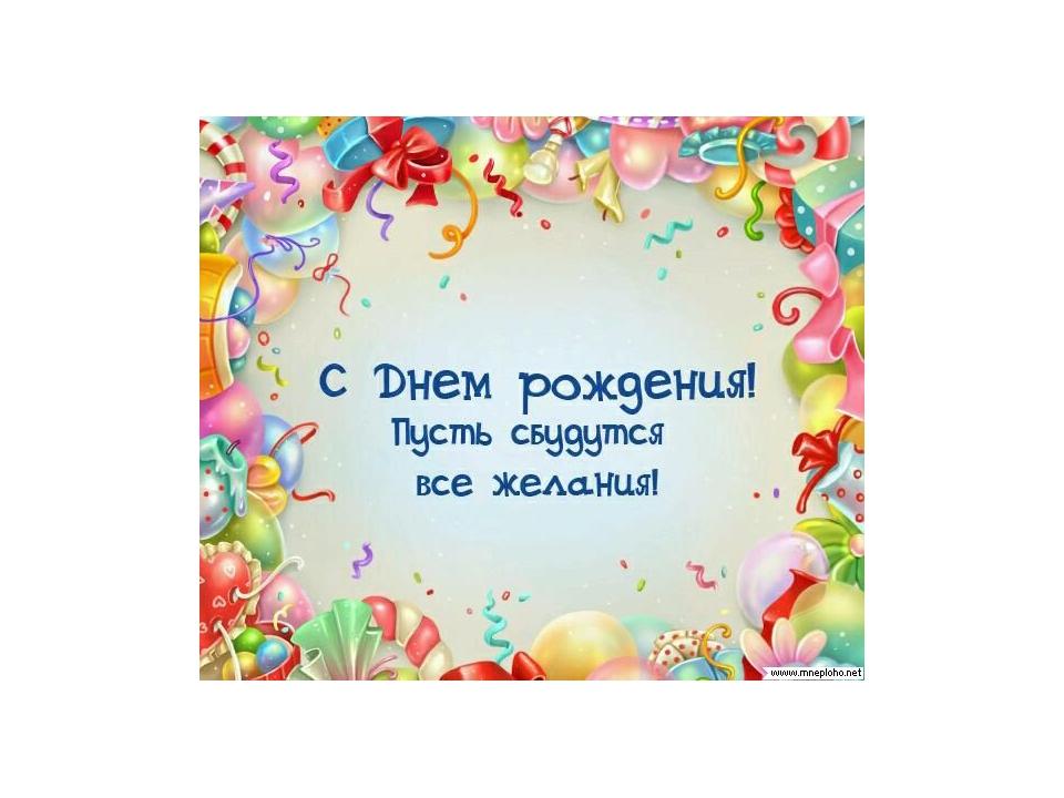 Пожелание имениннице в открытках, элементами вязания крючком