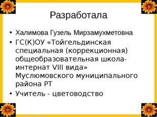 Разработала Халимова Гузель Мирзамухметовна ГС(К)ОУ «Тойгельдинская специальн