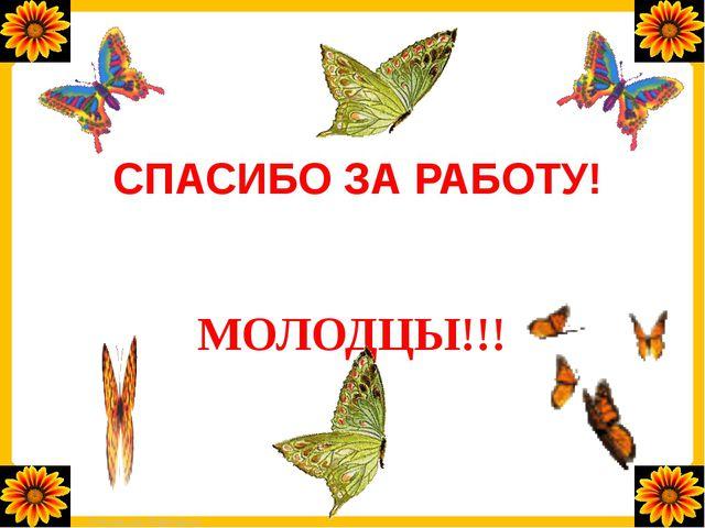 СПАСИБО ЗА РАБОТУ! МОЛОДЦЫ!!! FokinaLida.75@mail.ru