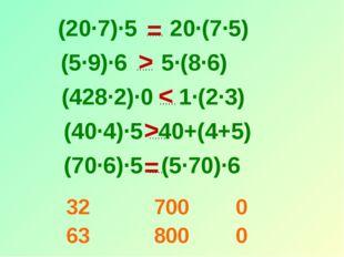 (20∙7)∙5 …… 20∙(7∙5) (5∙9)∙6 …… 5∙(8∙6) (428∙2)∙0 …… 1∙(2∙3) (40∙4)∙5 ……