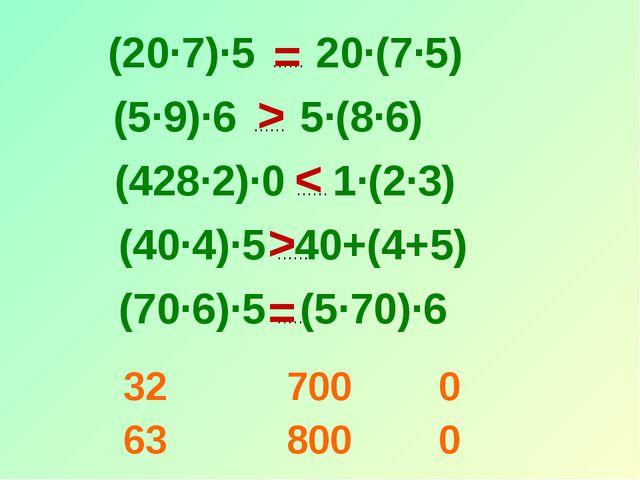 (20∙7)∙5 …… 20∙(7∙5) (5∙9)∙6 …… 5∙(8∙6) (428∙2)∙0 …… 1∙(2∙3) (40∙4)∙5 ……...