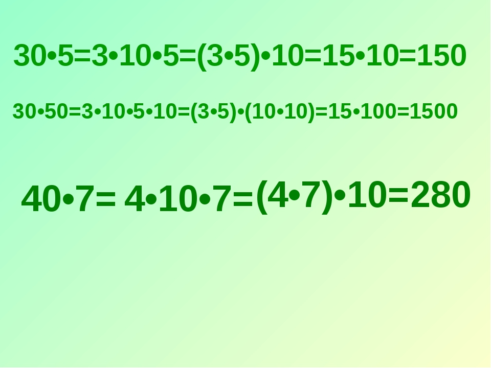 30•5=3•10•5=(3•5)•10=15•10=150 30•50=3•10•5•10=(3•5)•(10•10)=15•100=1500 40•7...