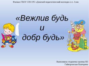 «Вежлив будь и добр будь» Филиал ГБОУ СПО РО «Донской педагогический колледж»