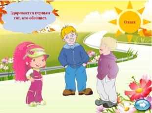Олег и Егор идут и оживлённо обсуждают кинофильм. Их обгоняет Света. Кто долж