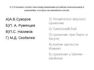 В 3.Установите соответствие между фамилиями российских военачальников и сраже