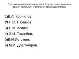 В 4.Ниже приведен перечень имен. Все они, за исключением одного, принимали уч