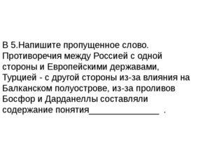 В 5.Напишите пропущенное слово. Противоречия между Россией с одной стороны и