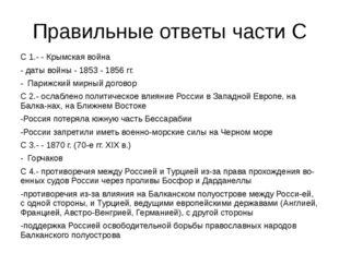 Правильные ответы части С С 1.- - Крымская война - даты войны - 1853 - 1856 г