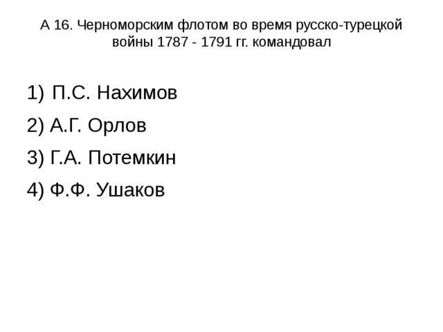 А 16. Черноморским флотом во время русско-турецкой войны 1787 - 1791 гг. кома...