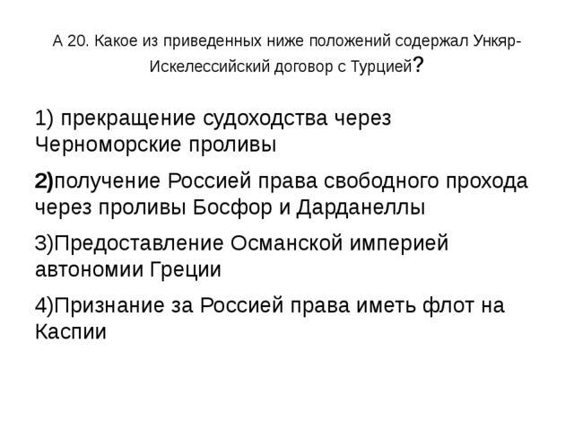 А 20. Какое из приведенных ниже положений содержал Ункяр-Искелессийский догов...