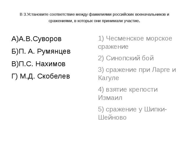 В 3.Установите соответствие между фамилиями российских военачальников и сраже...