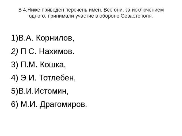 В 4.Ниже приведен перечень имен. Все они, за исключением одного, принимали уч...