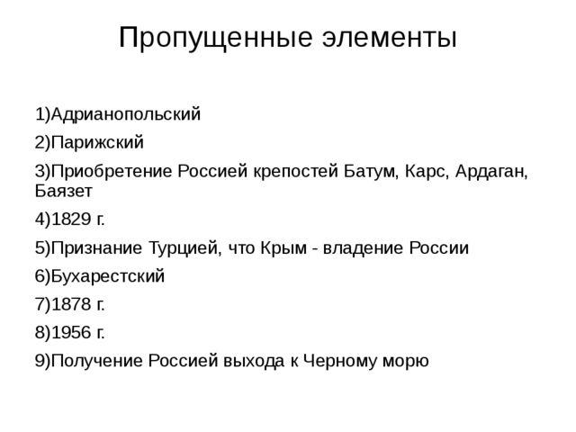 Пропущенные элементы 1)Адрианопольский 2)Парижский 3)Приобретение Россией кре...