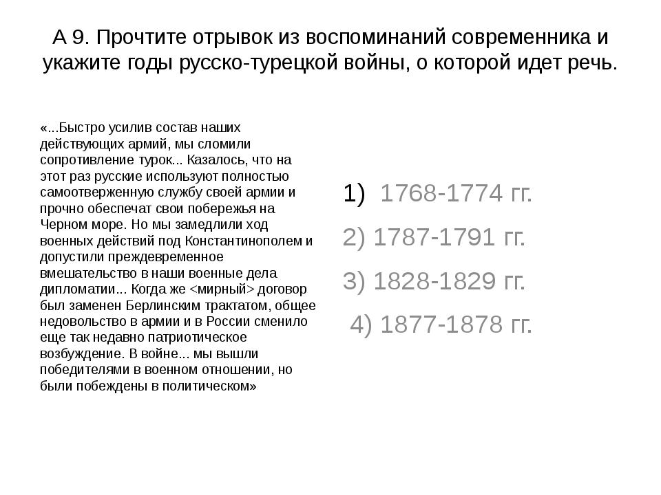 А 9. Прочтите отрывок из воспоминаний современника и укажите годы русско-туре...