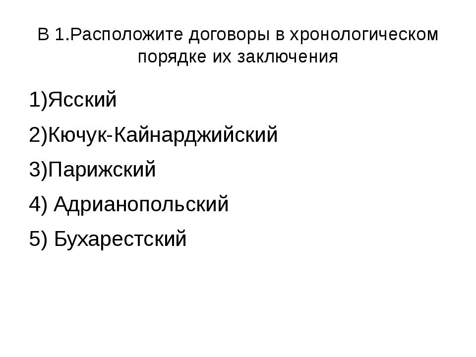 В 1.Расположите договоры в хронологическом порядке их заключения 1)Ясский 2)...
