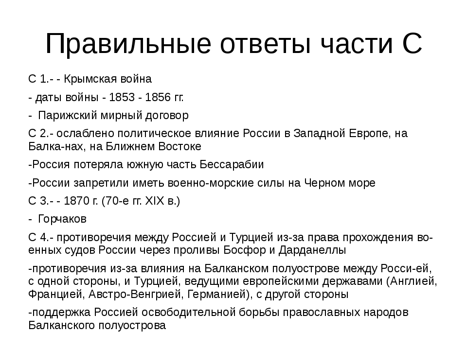 Правильные ответы части С С 1.- - Крымская война - даты войны - 1853 - 1856 г...