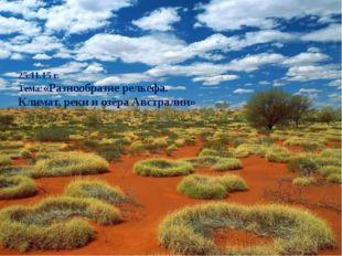 25.11.15 г. Тема:«Разнообразие рельефа. Климат, реки и озёра Австралии»