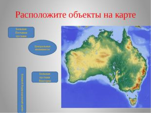 Расположите объекты на карте Центральные низменности Большая Песчаная пустыня