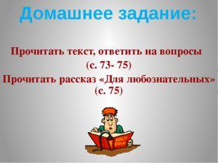 Домашнее задание: Прочитать текст, ответить на вопросы (с. 73- 75) Прочитать