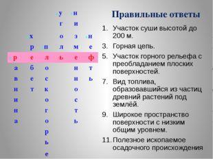 Правильные ответы Участок суши высотой до 200 м. Горная цепь. Участокгорног