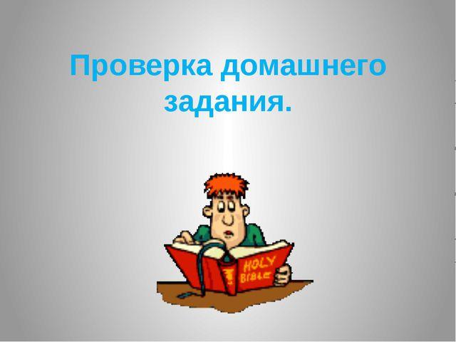 Проверка домашнего задания.