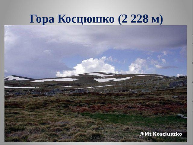 Гора Косцюшко (2 228 м)