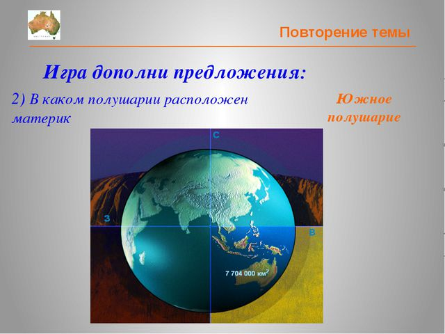 Повторение темы Южное полушарие Игра дополни предложения: 2) В каком полушари...