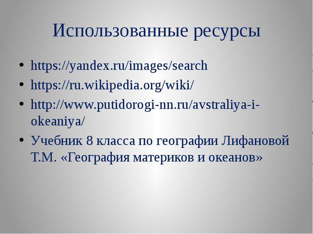 Использованные ресурсы https://yandex.ru/images/search https://ru.wikipedia.o...