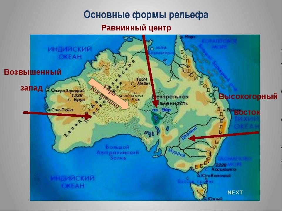 Возвышенный запад Равнинный центр Высокогорный восток Гора Косцюшко Основные...