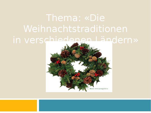 Thema: «Die Weihnachtstraditionen in verschiedenen Ländern»