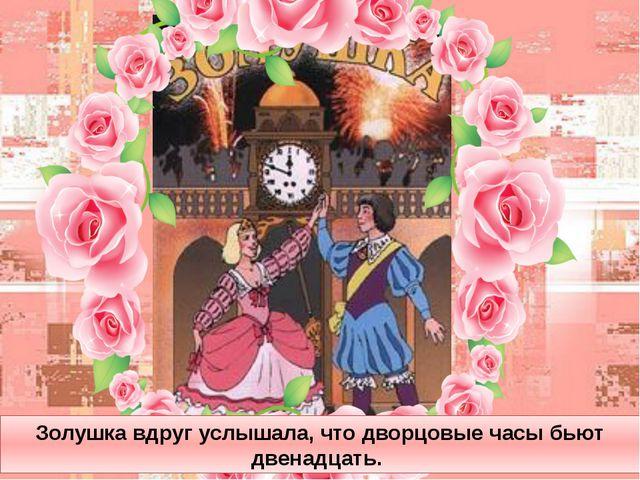 Золушка вдруг услышала, что дворцовые часы бьют двенадцать.