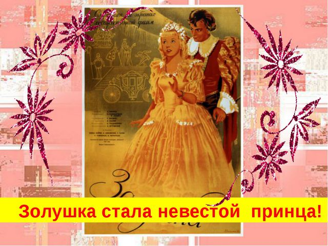 Золушка стала невестой принца!