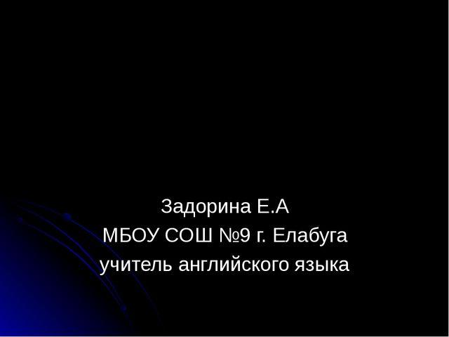 Задорина Е.А МБОУ СОШ №9 г. Елабуга учитель английского языка