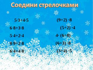 5∙3+4∙5 6∙8+3∙8 5∙4+2∙4 8∙9+2∙8 6∙4+4∙8  (9+2) ∙8 (5+2) ∙4 4∙ (6+8) (6+3) ∙