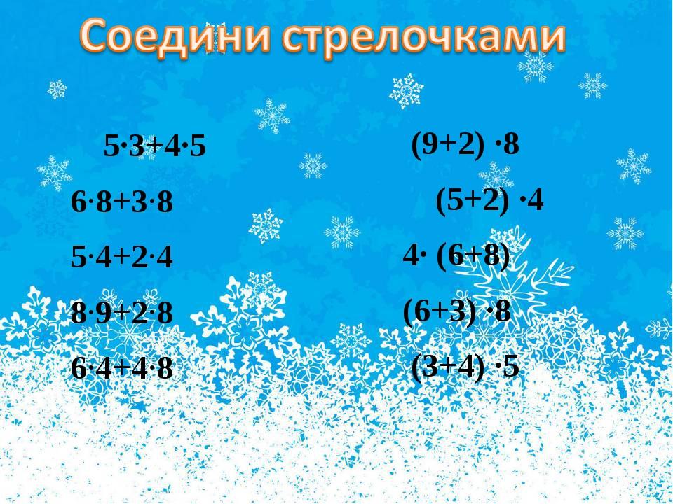 5∙3+4∙5 6∙8+3∙8 5∙4+2∙4 8∙9+2∙8 6∙4+4∙8  (9+2) ∙8 (5+2) ∙4 4∙ (6+8) (6+3) ∙...