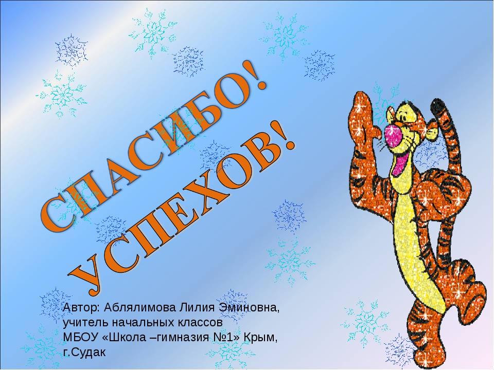 Автор: Аблялимова Лилия Эминовна, учитель начальных классов МБОУ «Школа –гимн...