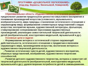 ПРОГРАММА «ДОШКОЛЬНОЕ ОБРАЗОВАНИЕ» (под ред. Вераксы, Васильевой, Комаровой).