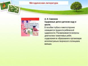 Методическая литература А. И. Савенков Одаренные дети в детском саду и школе