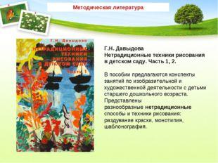 Методическая литература Г.Н. Давыдова Нетрадиционные техники рисования в детс