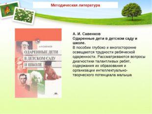 Методическая литература А. И. Савенков Одаренные дети в детском саду и школе.