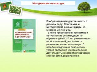 Методическая литература Изобразительная деятельность в детском саду: Программ