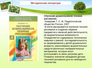 Методическая литература Обучение дошкольников технике рисования. Комарова Т.