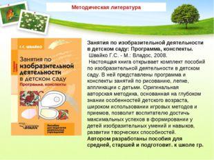 Методическая литература Занятия по изобразительной деятельности в детском сад